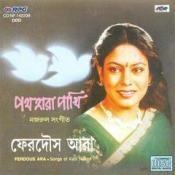 Pathhara Pakhi Ferdous Ara Kazi Nazrul Islam Songs