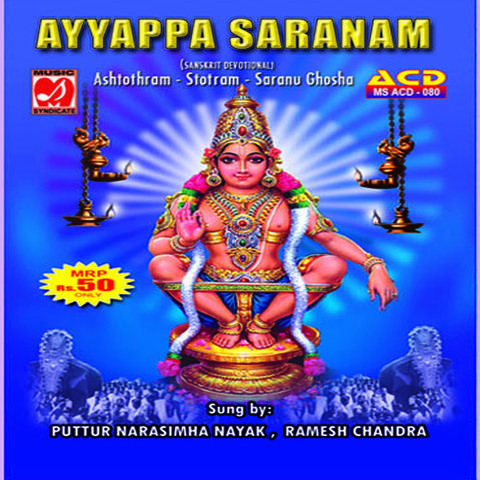 Ayyappa Saranam Songs Download: Ayyappa Saranam MP3 Tamil