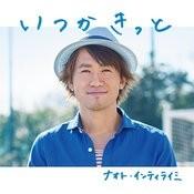 Tenohira Song
