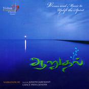 Aarudhal Songs