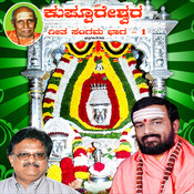 Kuppureswara Geeta Sangama Songs