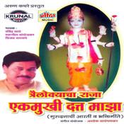 Trailokyacha Raja Ekmukhi Datta Maza Songs