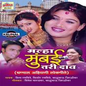 Mala Mumbai Tari Dava Songs