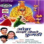 Amba Mazi Khelate Fhugadi Songs