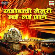 Jejuri Gadala Jayach Hay Song
