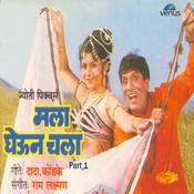 Mala Gheun Chala- Part- 1 Songs