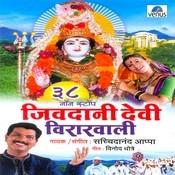 Jivadani Devi Virarwali- 38- Non-Stop Songs