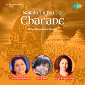 Sakalo Tirtha To Charane (oriya Devotional) Songs