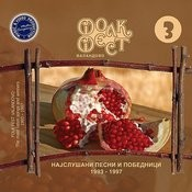 Folk Fest Valandovo, Vol. 3 (1993-1997) Songs