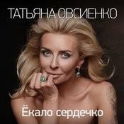 Ёкало Сердечко Songs