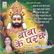 baba ramdev ji ki aarti mp3 song download