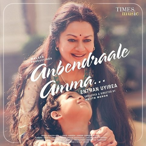 amma amma enthan amma mp3 song free download
