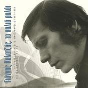 Giannis Kalatzis: To Palio Roloi - 40 Ihografisis 1967 - 1984 Songs