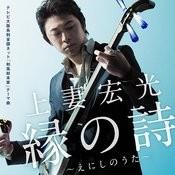 Enishi No Uta Songs
