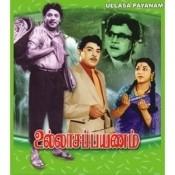 Ullasa Payanam Songs