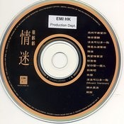 Qing Mi Songs