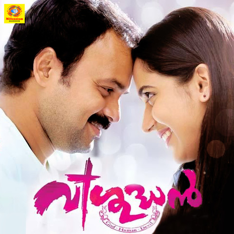 vishudhan film mp3 song download