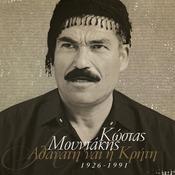 Athanati 'ne I Kriti - Kostas Moudakis (1926-1991) Songs