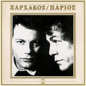 Xarhakos-Parios Songs