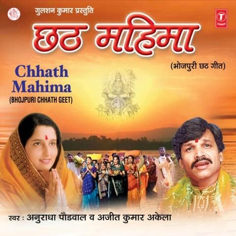 Chhath geet 2019