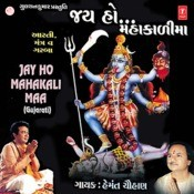 Mahakali Mantra MP3 Song Download- Jay Ho Mahakali Maa