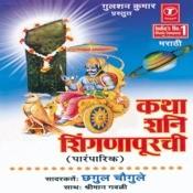 Katha Shani Shingnapurchi (Traditional) Songs
