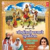 Ghodliyo Bajaave Ghughriya Songs