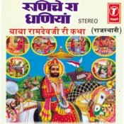 Runiche Ra Dhaniya Songs