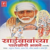 Sai Babanchya Palkhichi Bhajane Songs