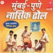 Ganpati nasik dhol mp3 download.