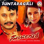 Suntaragali (Original Motion Picture Soundtrack) Songs