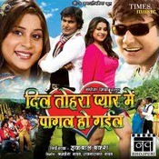 Dil Tohra Pyar Mein Pagal Ho Gail Songs