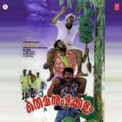thommanum makkalum malayalam movie mp3 song