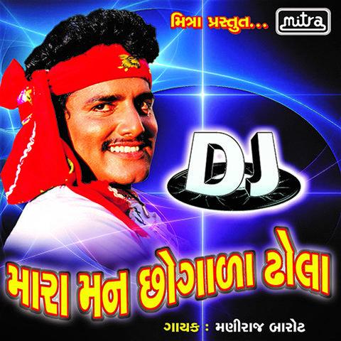 DJ Mara Mann Chogada Dhola Song Download: DJ Mara Mann