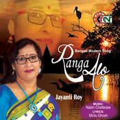 Ranga Alo Songs