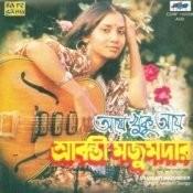 Aay Khuku Aay - Sravanti Mazumder Songs