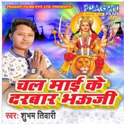 Chala Maai Ke Darbar Bhauji Songs