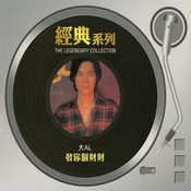 The Legendary Collection - Fa Ni Ge Cai Cai Songs