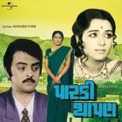 Aala Lila Wansadiya Re Song