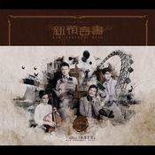 Xin Yu Yan Shu Songs