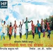 Bhartiyano Chala Ek Hou Ya Songs