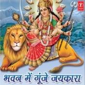 Bhawan Mein Goonje Jaikara Songs