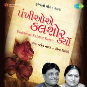 Pankhioae Kalshor Kary Jayesh Nayak Sema Trivedi 2 Songs