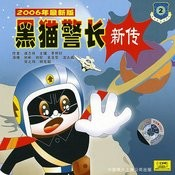 Black Cat the Police Officer: New Stories Vol. 2 (Hei Mao Jing Zhang Xin Zhuan Er) Songs