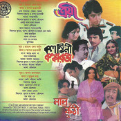 Troyee-Kalankini Kankabati-Lal Kuthi Songs