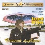 The Great And Unique. Soviet Films Music. Osennij Marafon Songs