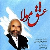 Eshgh-E-Mola(Iranian Religious Music) Songs