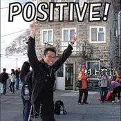 Positive! Songs
