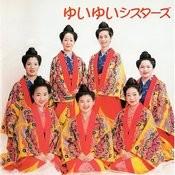 Yui Yui Sisters Songs