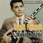 Mangas Me Kardia: 78 Rpm Recordings 1955-1959 Songs